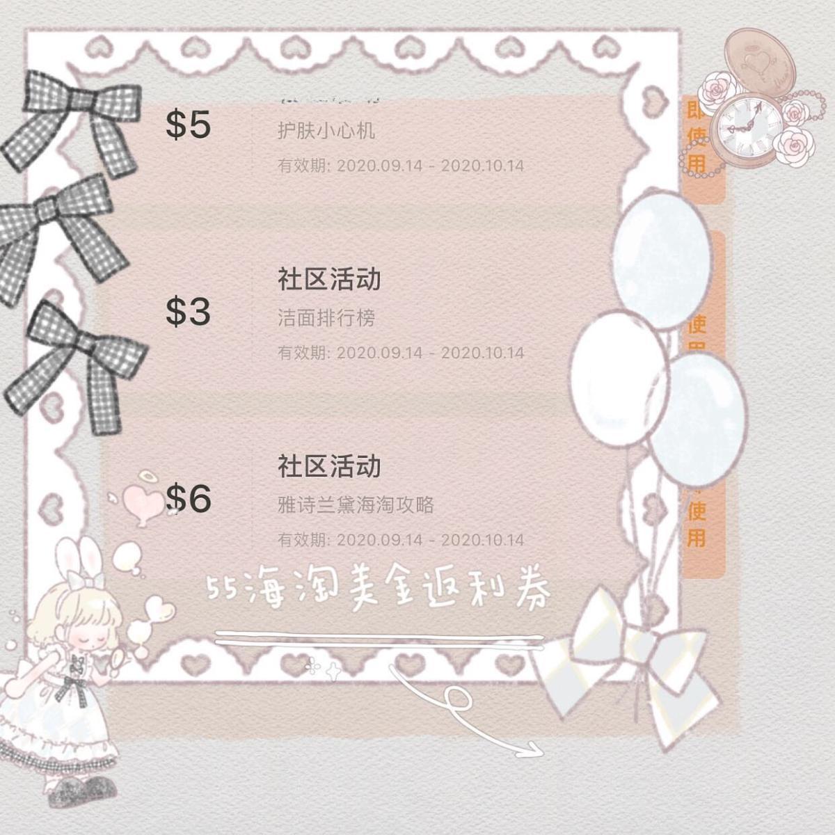 #55海淘奖品秀#发工资啦~时不时有新手集美说不知道怎么使用