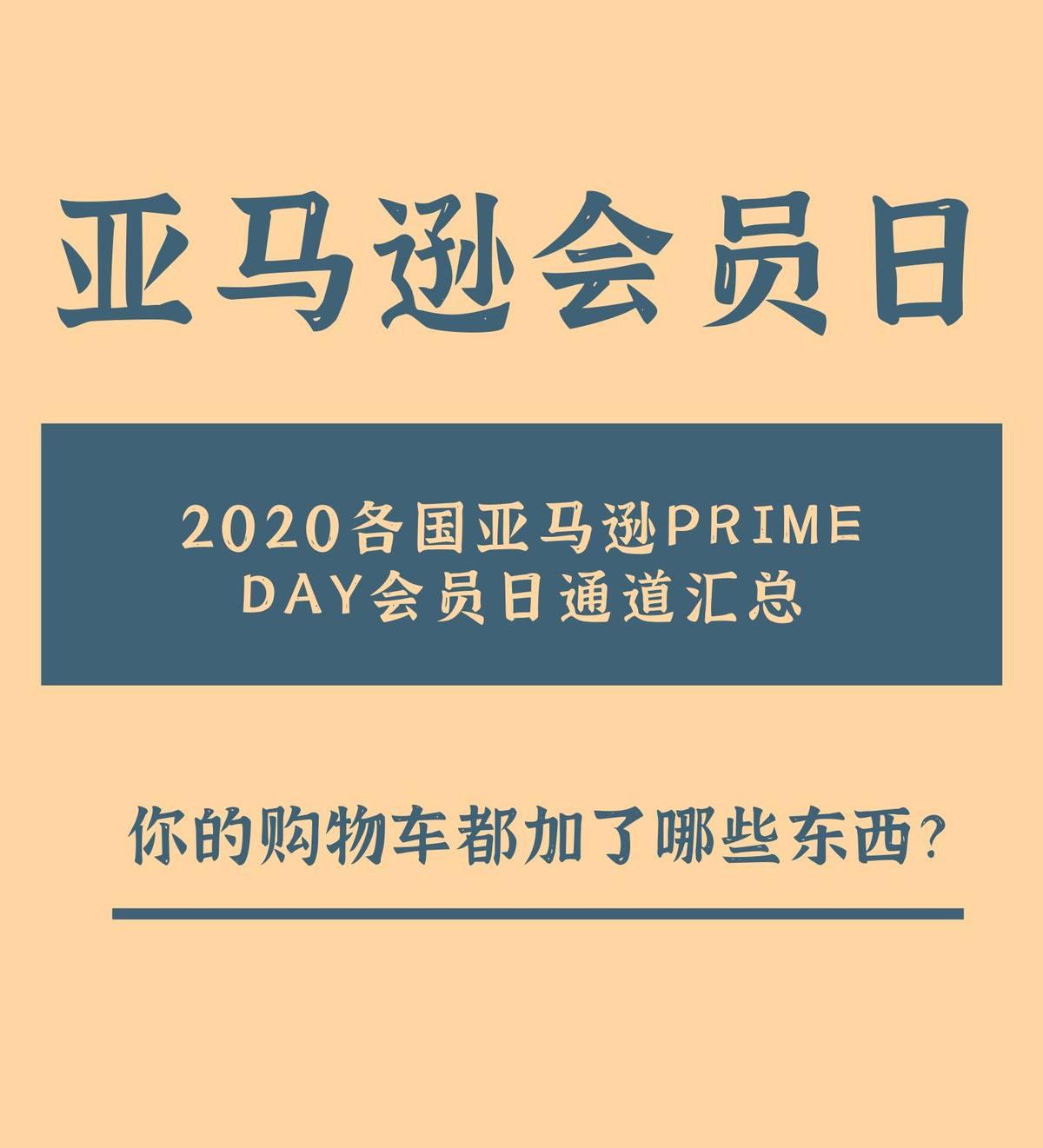 亚马逊会员日是哪天?2020各国亚马逊Prime Day会员
