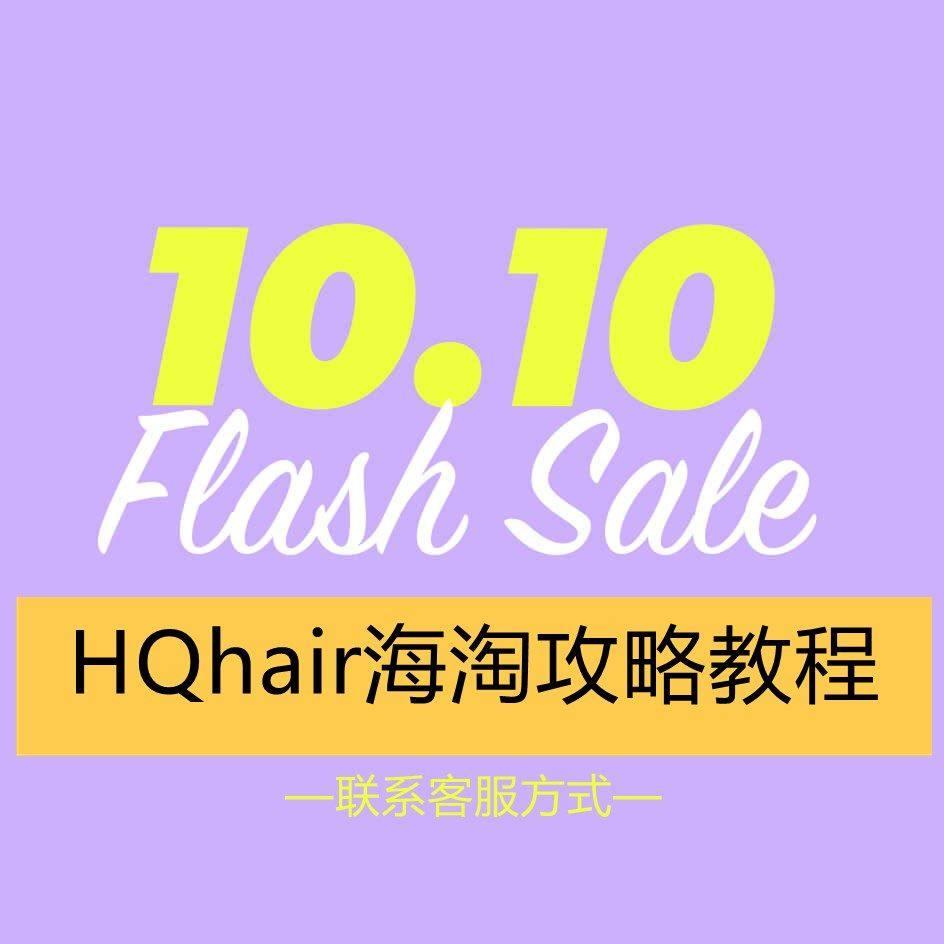 HQhair海淘攻略教程,教你买英国美妆网站HQhair!
