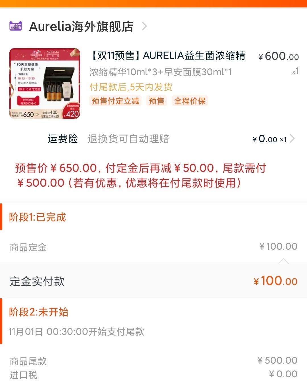 ✨双11购物省钱攻略---aurelia益生菌浓缩精华  A