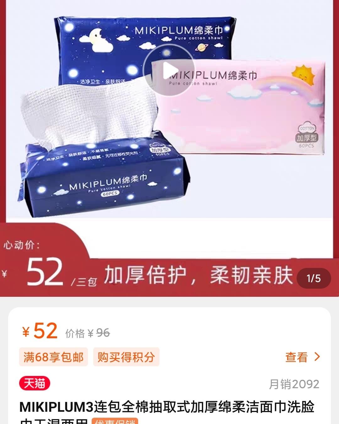 ✨双11购物省钱攻略---Mikiplum洗脸巾  双十一适
