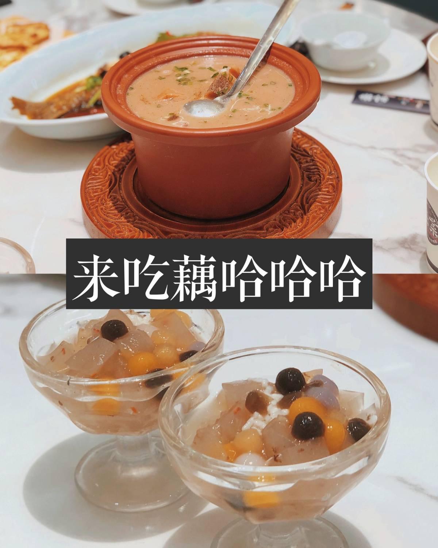 国庆8天乐 之 来一碗暖暖藕汤吧 国庆期间天气太差啦 一下雨