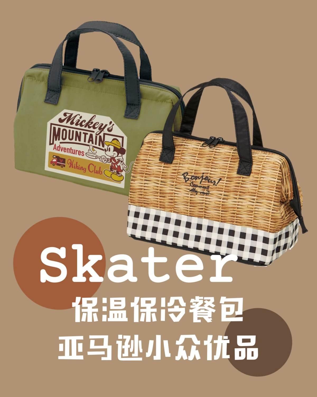 ☀️Skater 斯凯达 保温保冷午餐包☀️ 来自日本的家庭