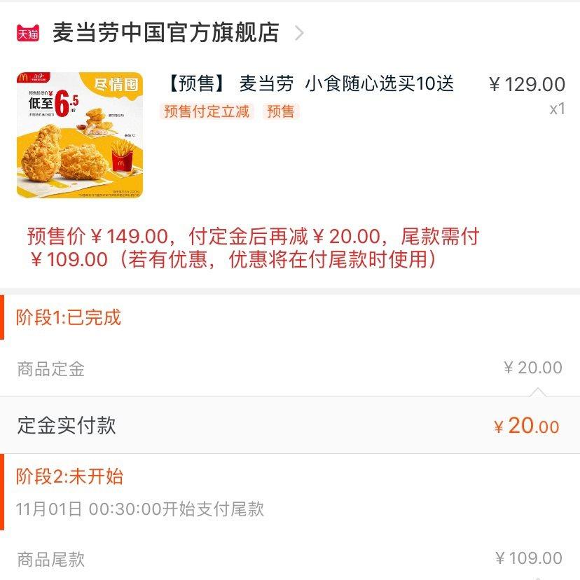 双十一购物之食品类预售篇  ✨双十一想买的好多东西都没有在店
