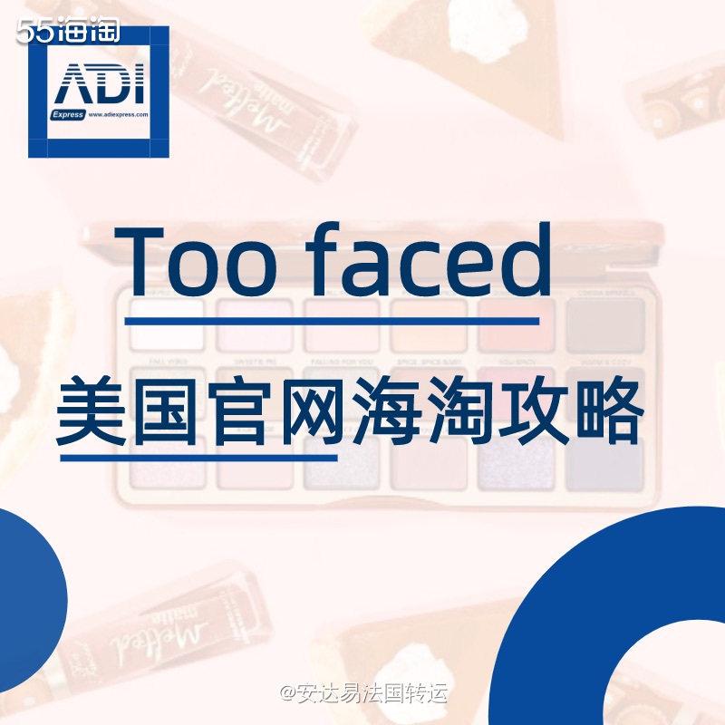 【美淘转运】知名彩妆品牌Too Faced美国官网海淘攻略教