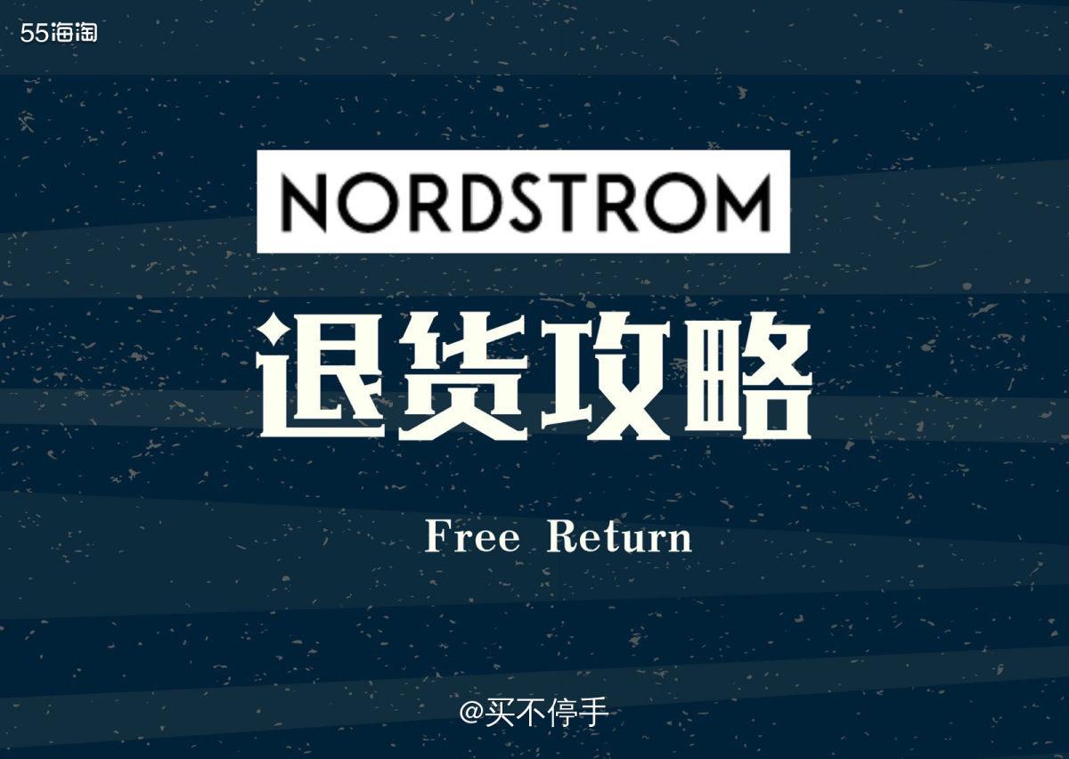 #黑五海淘网站# Nordstrom 免费退货教程 买不停手