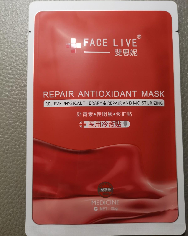 #7天面膜挑战#Day3 肤质:干皮 今天用的是斐思妮灯泡膜