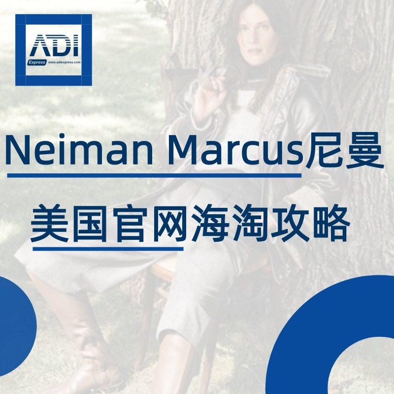 🇺🇸奢侈品电商Neiman Marcus尼曼美国官网海淘