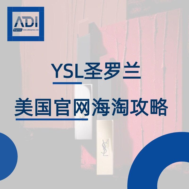 【美淘转运】YSL圣罗兰美国官网海淘攻略教程 YSL官网💄
