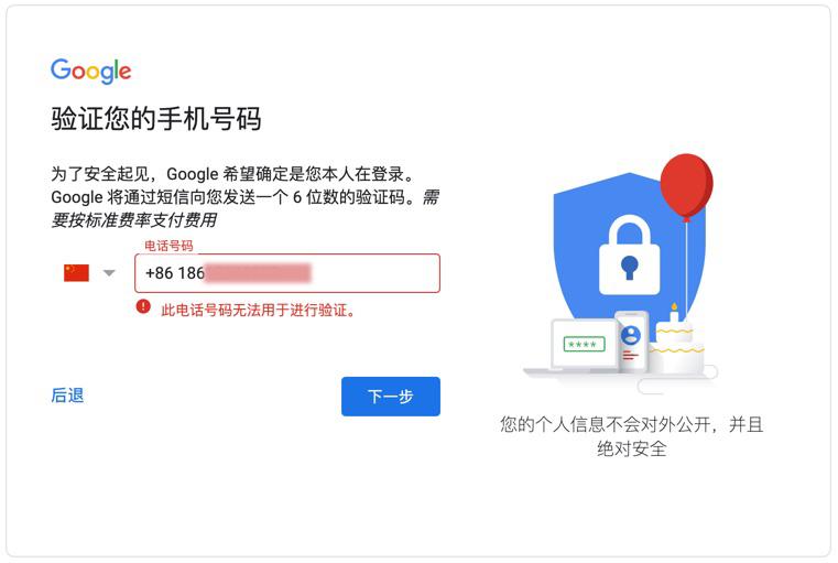 海淘冷知识-Gmail注册手机无法验证  初次注册Gmail