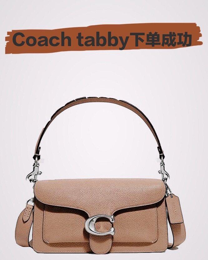 Coach tabby下单成功 Tabby算是coach家比