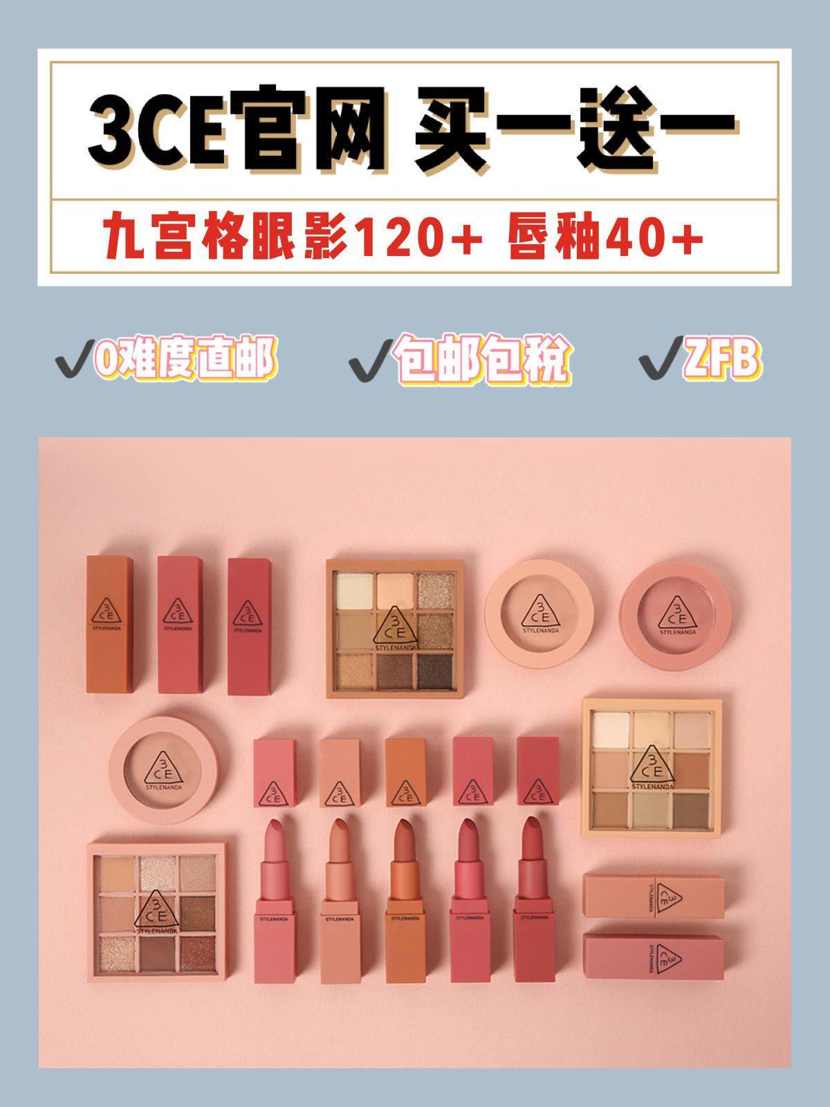 3CE官网海淘攻略,买一送一来了 stylenanda是韩国