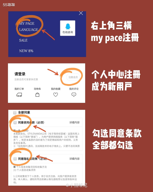 stylenanda韩国3ce官网海淘直邮攻略,包邮包税+支