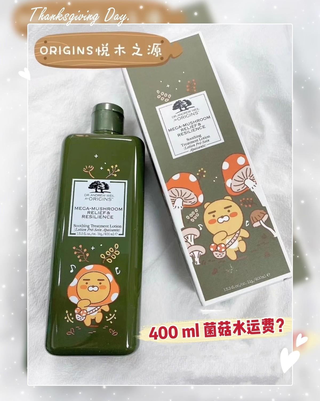 🌟悦木之源 Origins 菌菇水400 ml多重?运费多