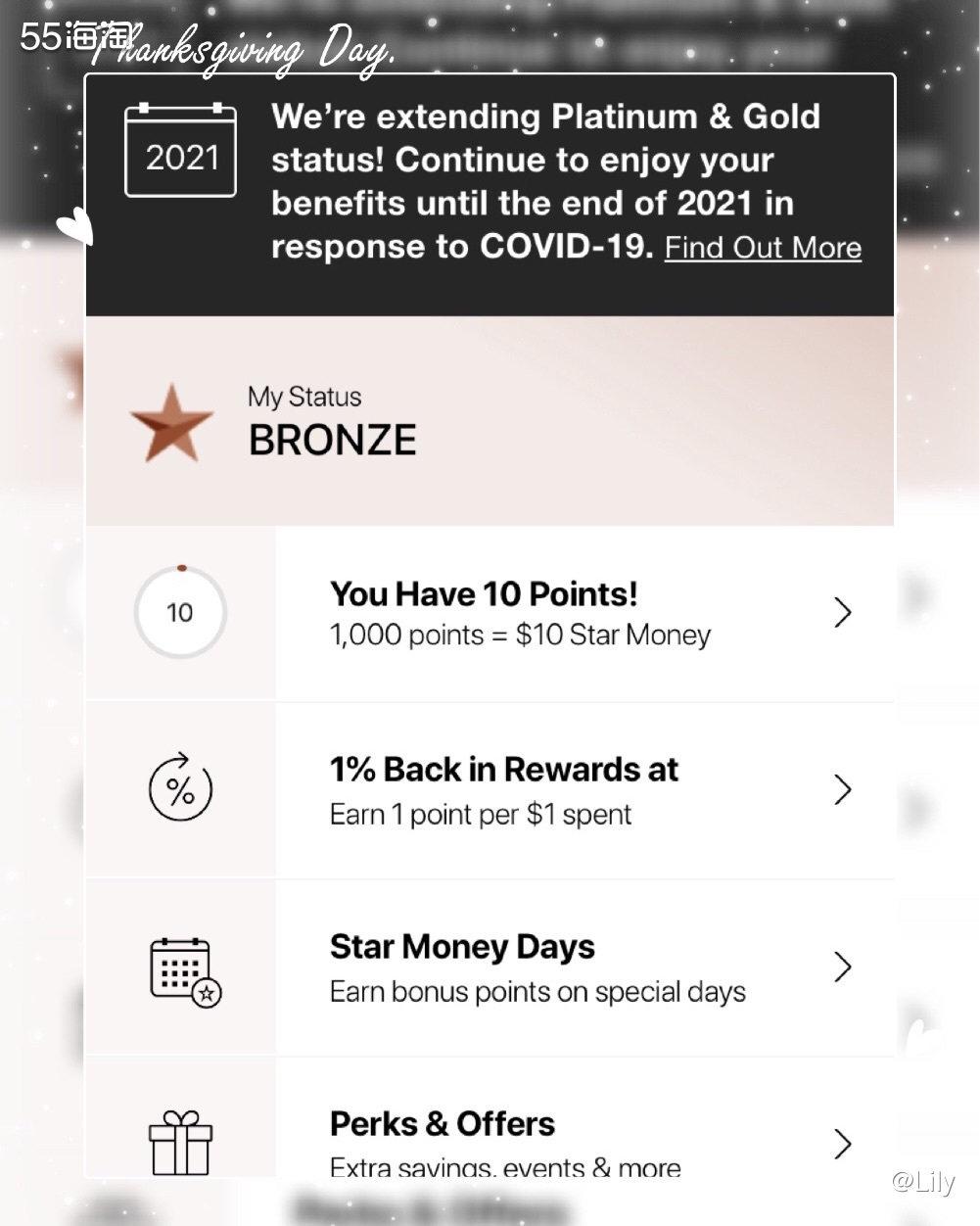 梅西Star Rewards注册电话变更 自从梅西疯狂砍我单