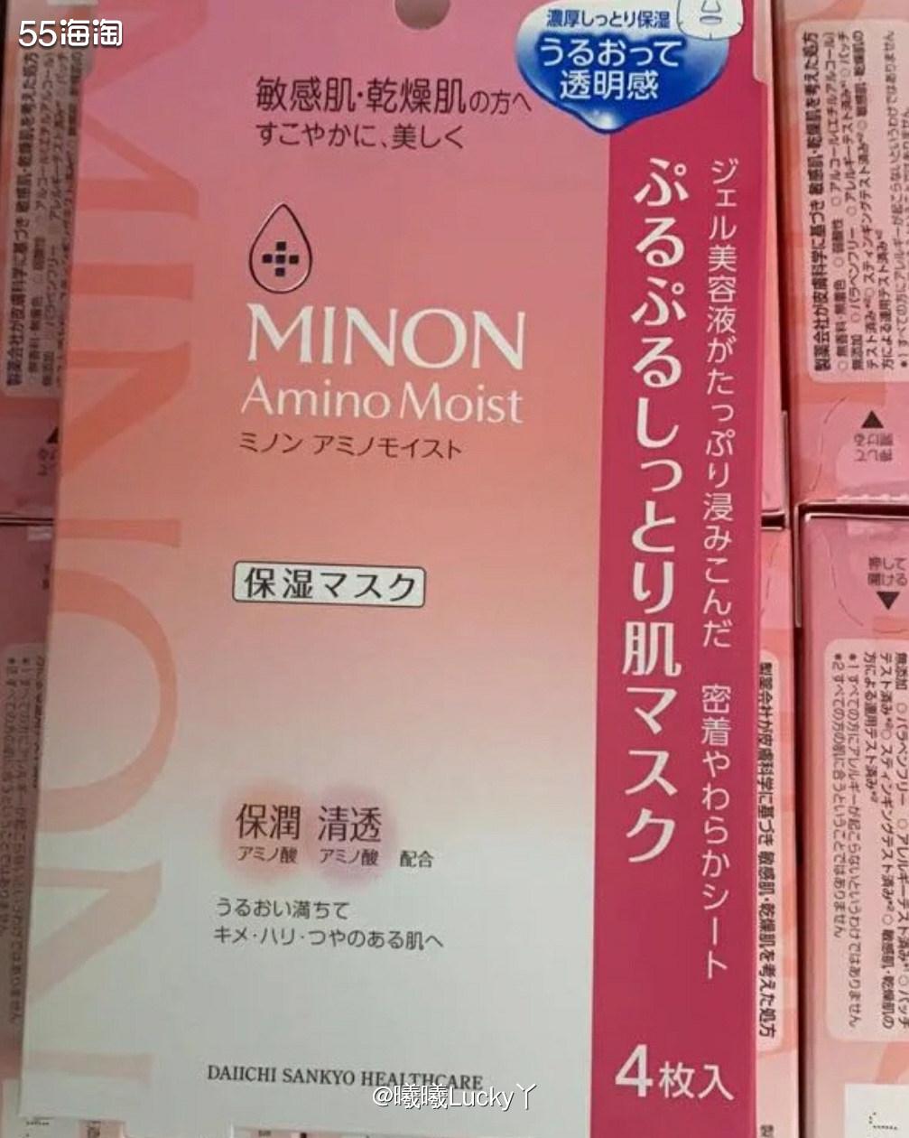 贴心呵护敏感肌✔ Minon 氨基酸面膜  ♛minon的这