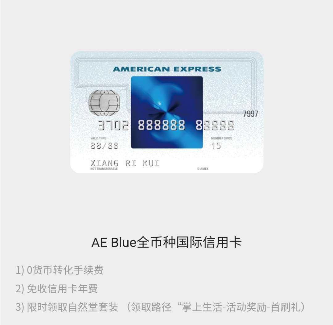 💳运通卡推荐招商银行全币种Blue卡!510刷卡金? 感兴