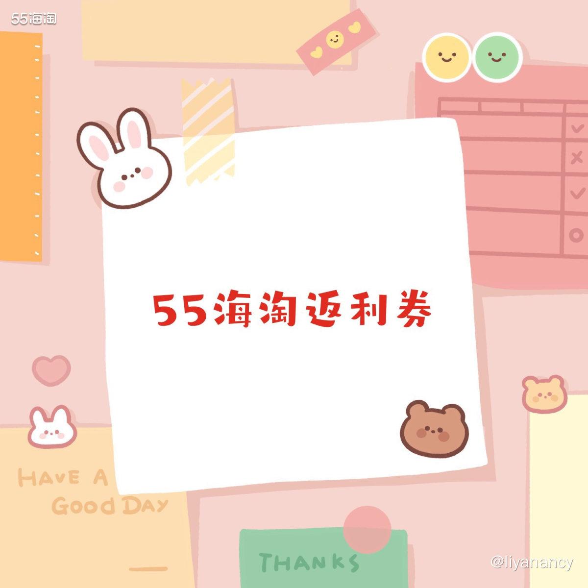 #55海淘买家秀#55海淘返利券  ✨虽然是一个不爱上班的礼