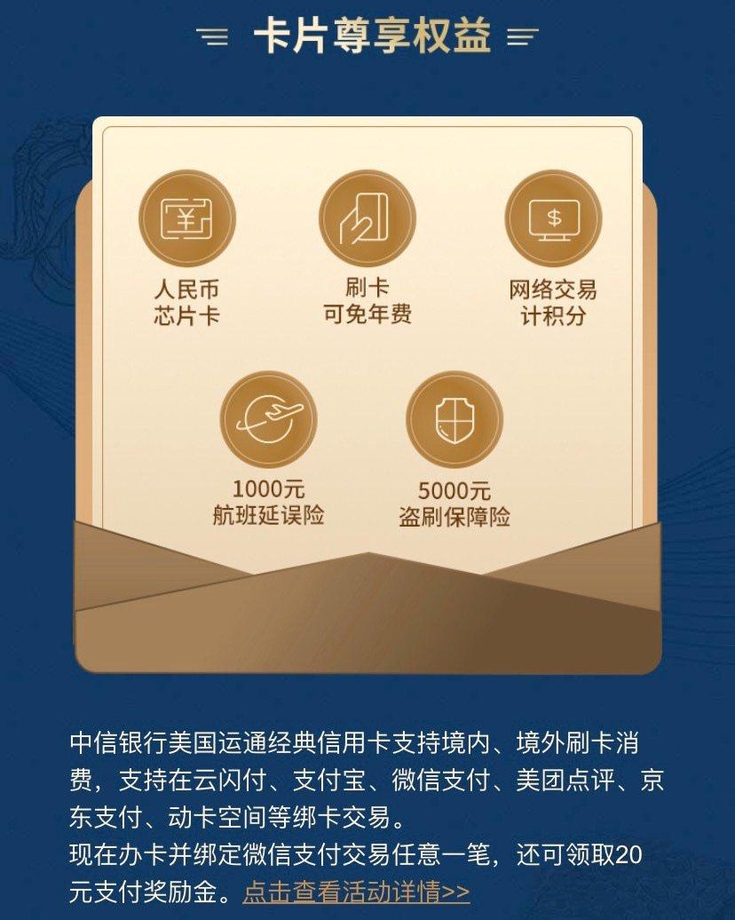 #美国运通卡我推荐# 🌼中信银行美国运通经典金卡🌼  ✨