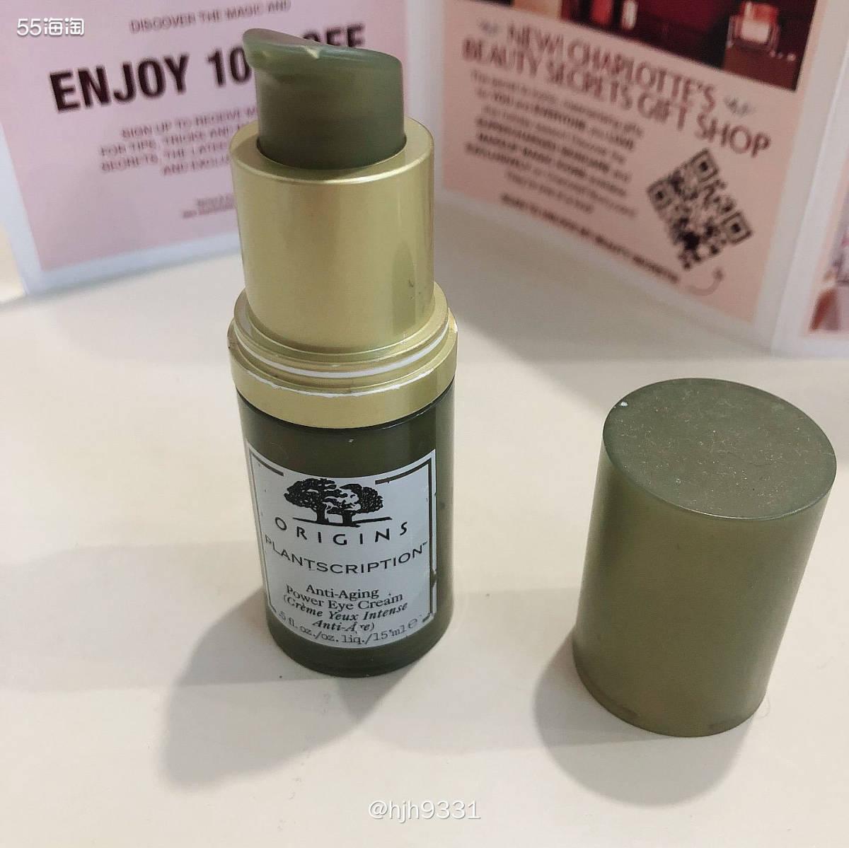 悦木之源榆木眼霜空瓶记 💥💥💥 悦木之源家的榆木系列比