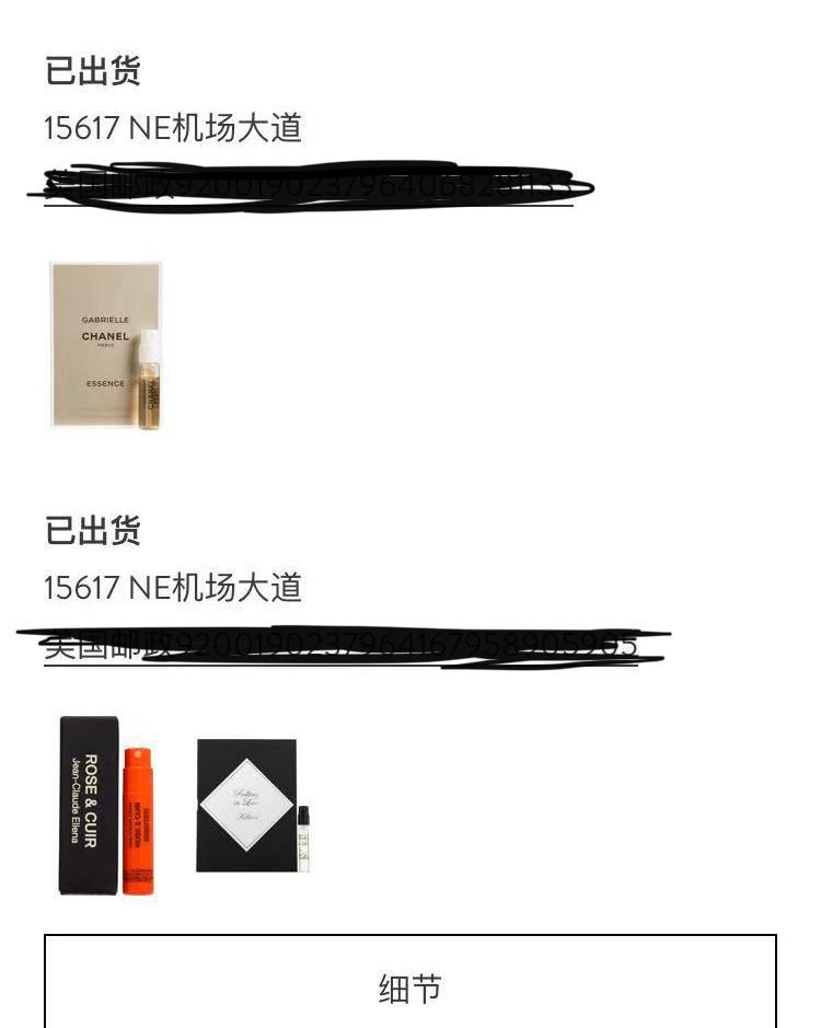 #海淘经验盒子#ND喜欢分开发货, 一个小样发一个包裹, 所