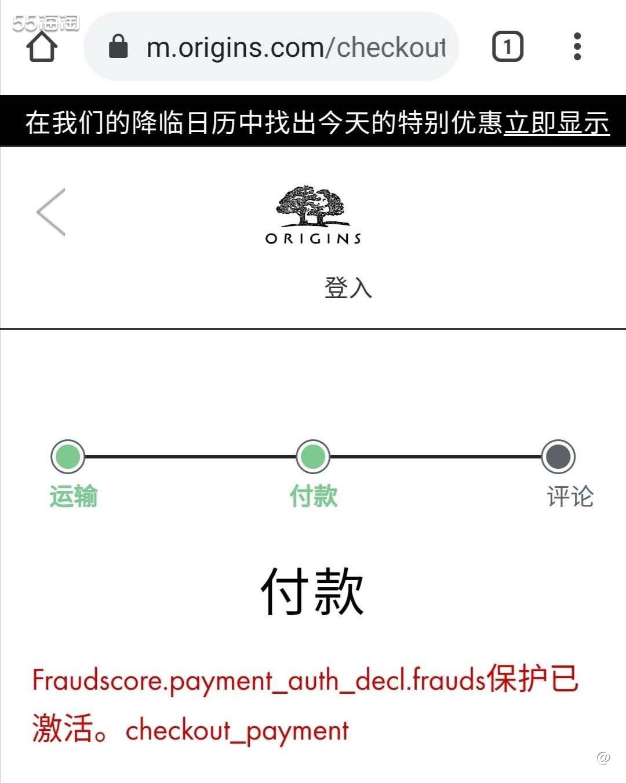 #海淘经验盒子#悦木之源无法支付  💚雅诗兰黛及旗下品牌向