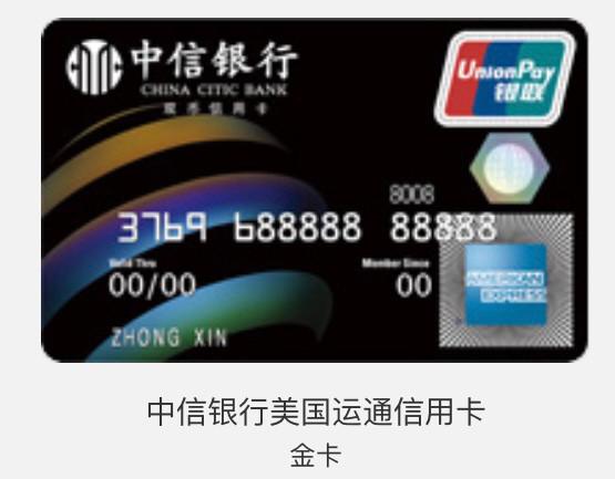 #美国运通卡我推荐#中信银行美国运通信用卡金卡  👉免1.
