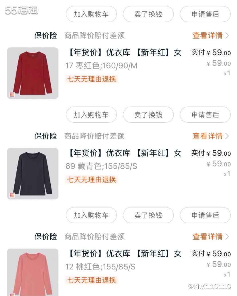 春节年货清单🧨优衣库Heattech保暖内衣!发热衣!
