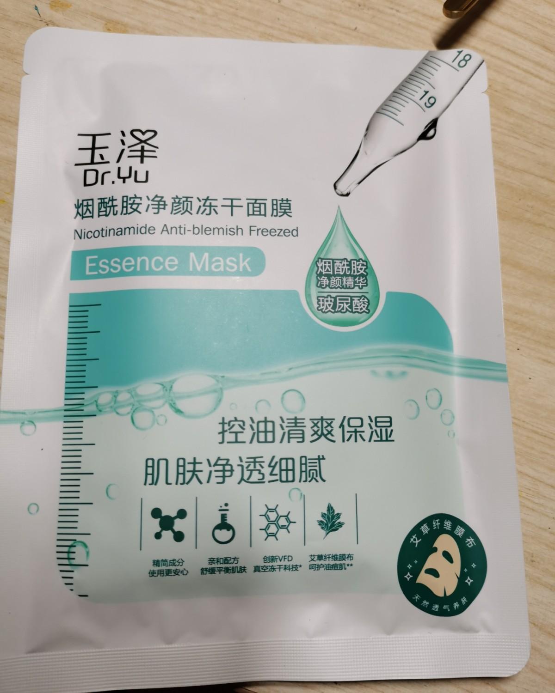 #七天面膜打卡#玉泽烟酰胺冻干面膜,昨天刚用一片。 经常看李