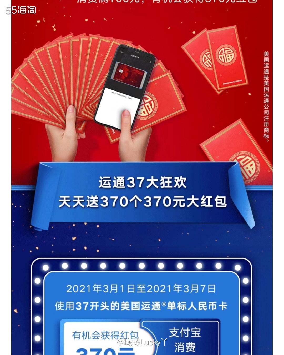 美国运通卡表白✔ 活动篇I 37大红包  ♛美国运通卡的活动