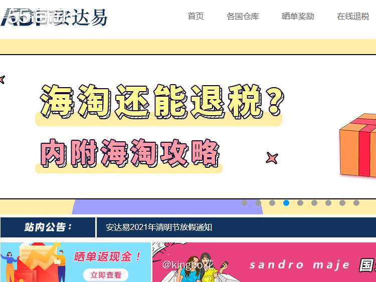 法淘,怎么能少了转运公司呢?  ✅1.安达易,http://