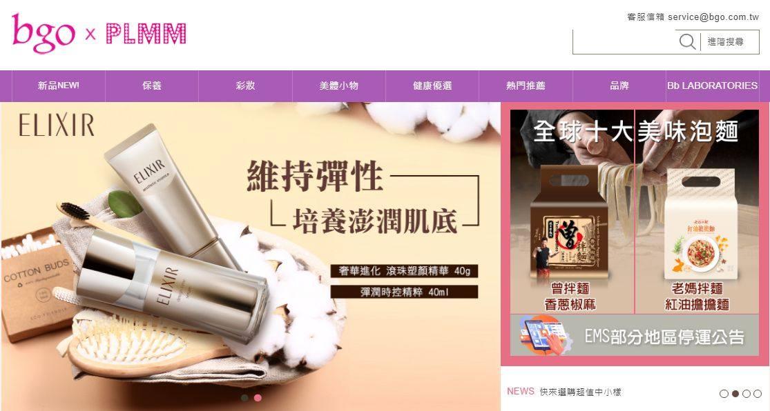 台湾有哪些美妆购物网站?我知道三家比较不错的台湾买美妆护肤品