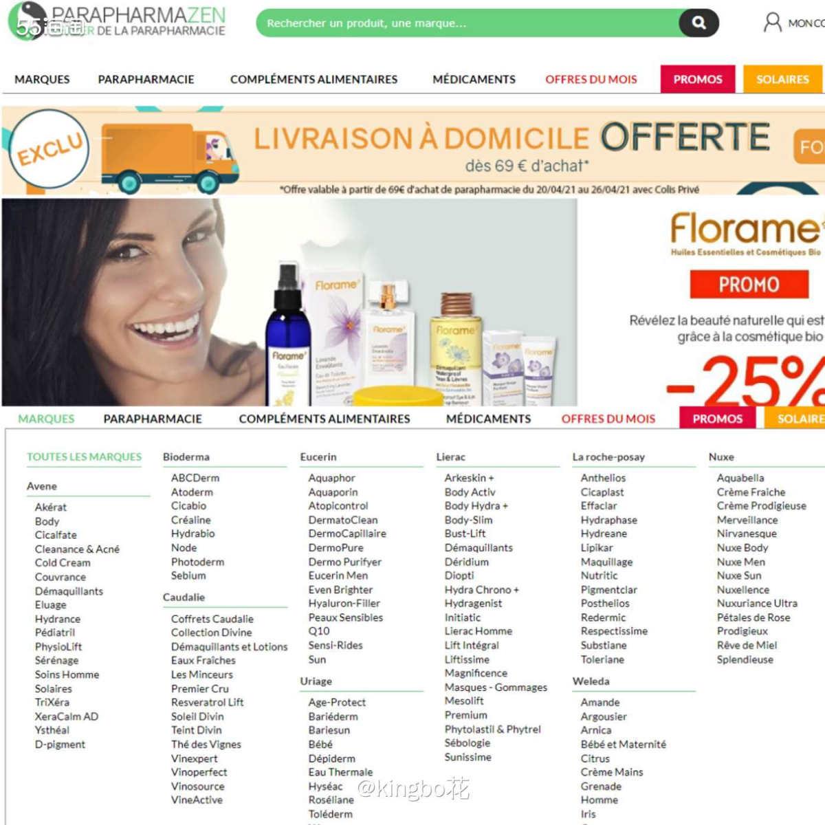 法国药妆举世闻名,例如我们熟悉的雅漾、理肤泉、贝德玛、菲洛嘉