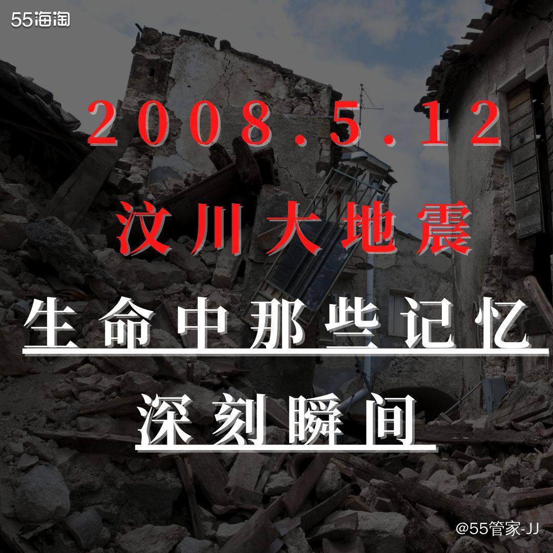 512汶川大地震,一个永远无法被遗忘的时间~ 时光已过13载