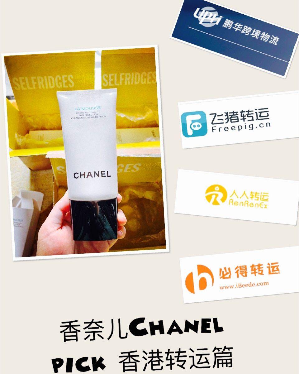 📜聊一下前段时间我购买香奈儿洗面奶的经验,顺便附上几家香港