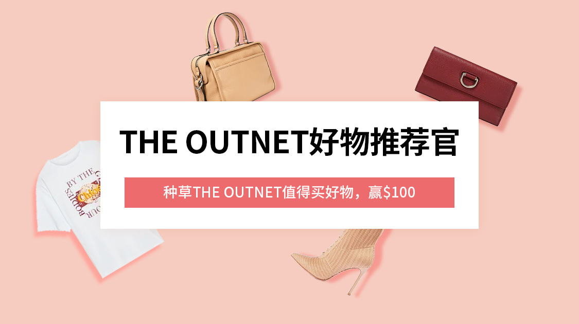 THE OUTNET好物推荐官