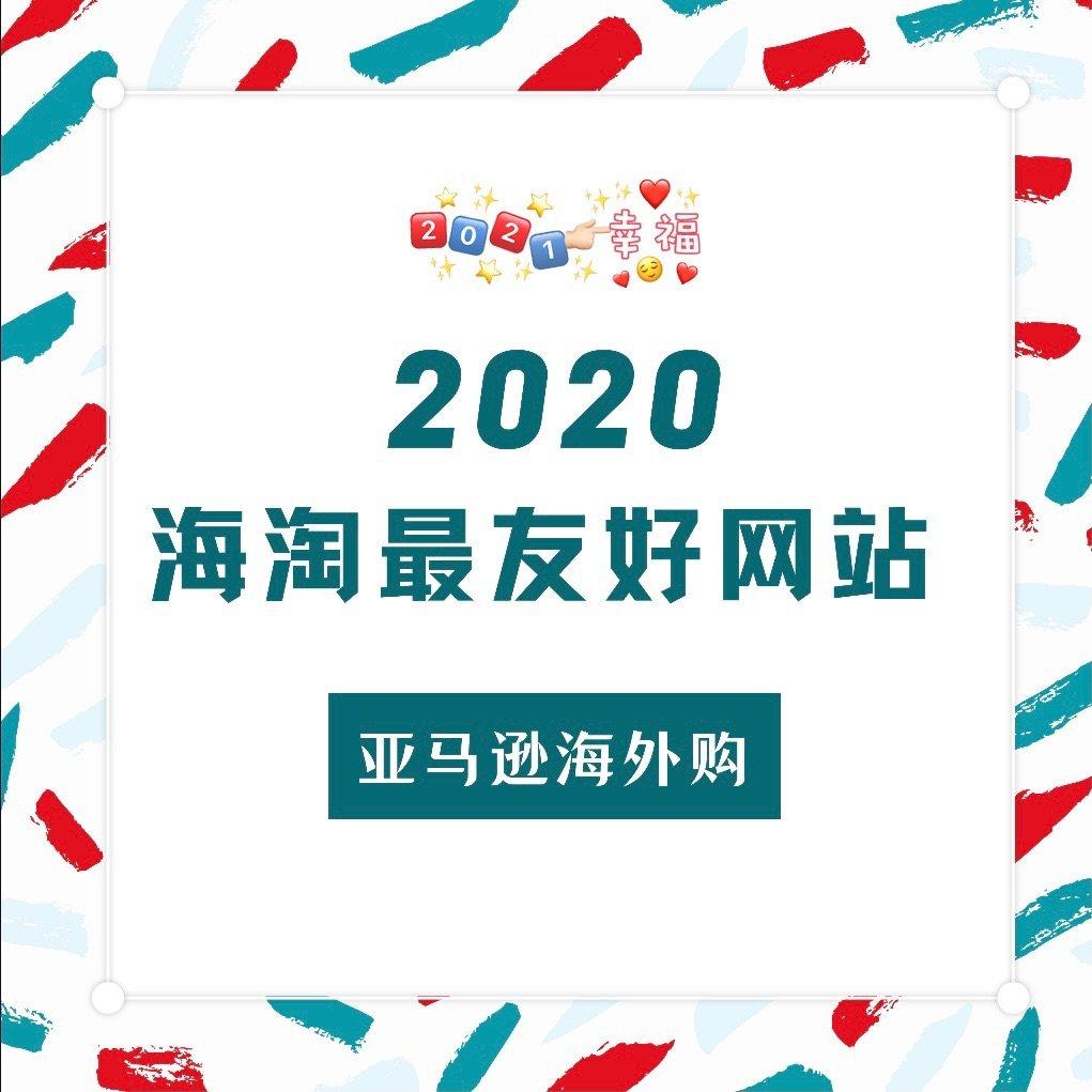 2020海淘最友好网站「亚马逊海外购」  对于初入海淘的姐妹