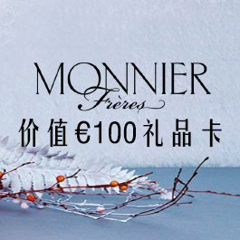Monnier Freres中文官网