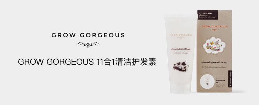 GROW GORGEOUS 11合1清洁护发素