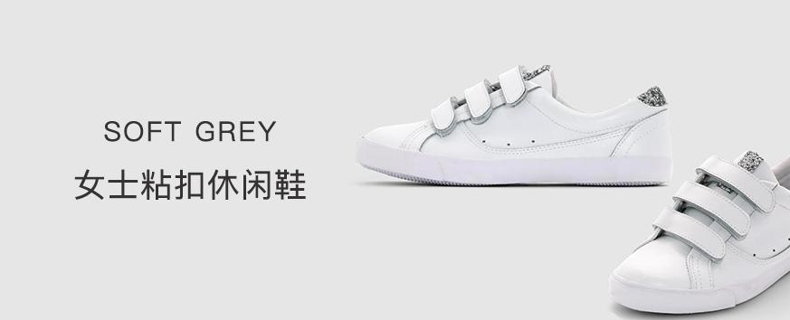 SOFT GREY 女士粘扣休闲鞋(US7/F39)