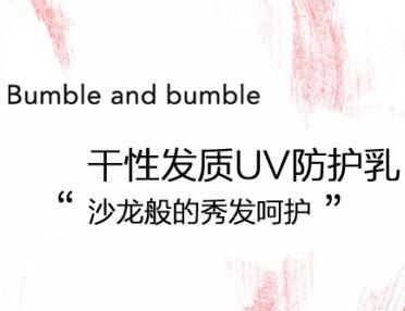 【免费试用】Bumble&Bumble干性发质防护乳