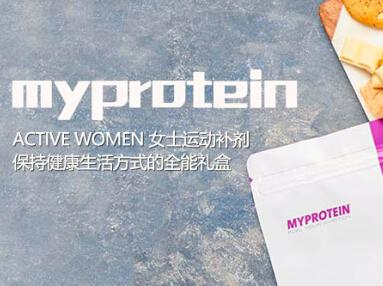 MyProtein的ACTIVE WOMEN女士必备运动补剂