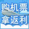 【5粉福利】购机票拿返利,飞机出游更优惠