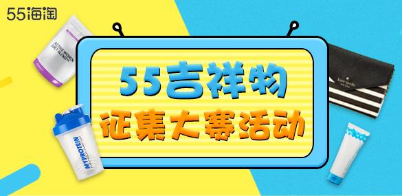 【55海淘吉祥物征集】55海淘吉祥物征集大赛