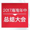 【2017年中总结大会】海淘年中总结大会,上