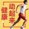 【健康动起来】晒出你的运动装备,赢GNC葡