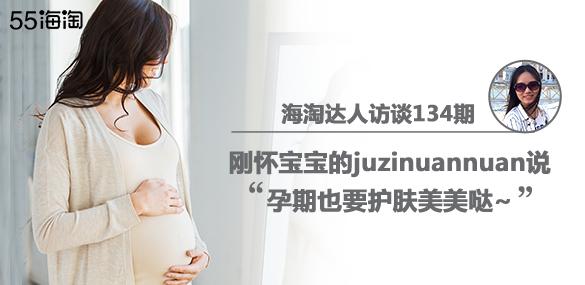【海淘达人访谈134期】刚怀宝宝的juzinuann