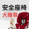 【宝妈福利】儿童安全座椅大推荐,赢Britax
