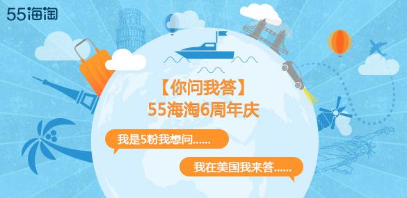 【你问我答】55海淘6周年庆:我是5粉我想问