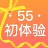 【55初体验】一封萌新介绍信,只因你我在五